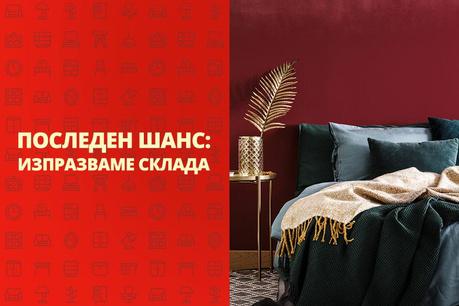 Последен шанс: Текстил на дома