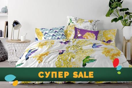 СУПЕР SALE: Текстил за спалнята