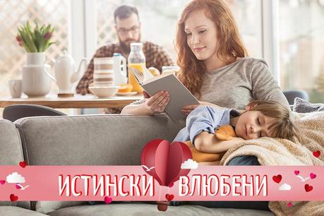 Истински влюбени: в семейството