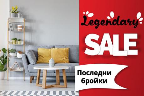 Legenday Sale: Последни бройки