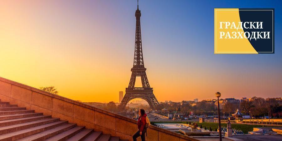 Градска разходка до Париж