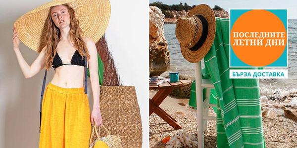 Последните летни дни: Аксесоари за плажа